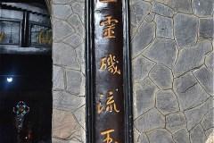 Tach Dong (Thạch Động) 洞窟