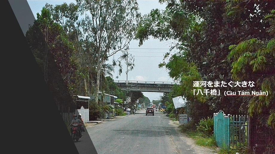 運河をまたぐ大きな「八千橋」(Cầu Tám Ngàn)